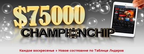 Акция Redkings Poker - Турнир ChampionChip $75,000