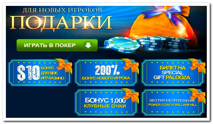 Бонусная система William Hill