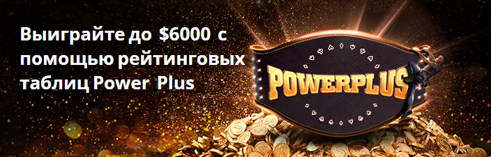 $6000 в POWERFEST Plus от Party Poker